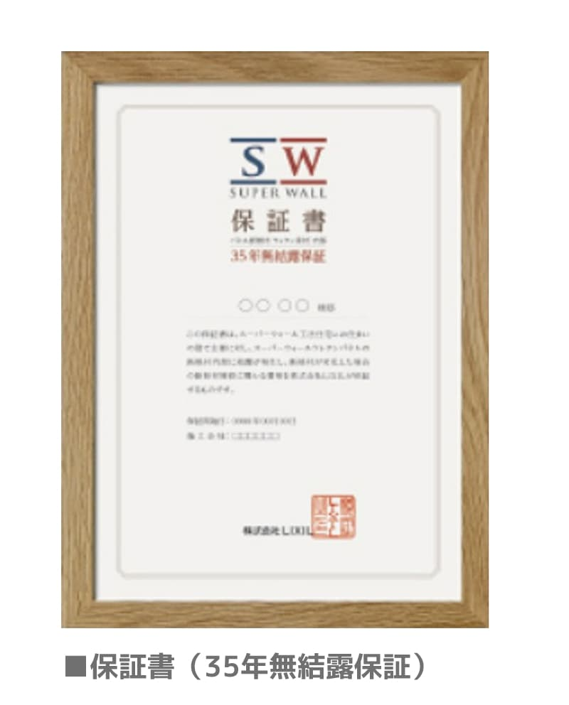 スーパーウォール保証書(35年無結露保証)