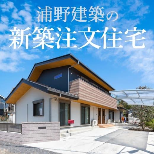 注文住宅浦野建築の家づくり